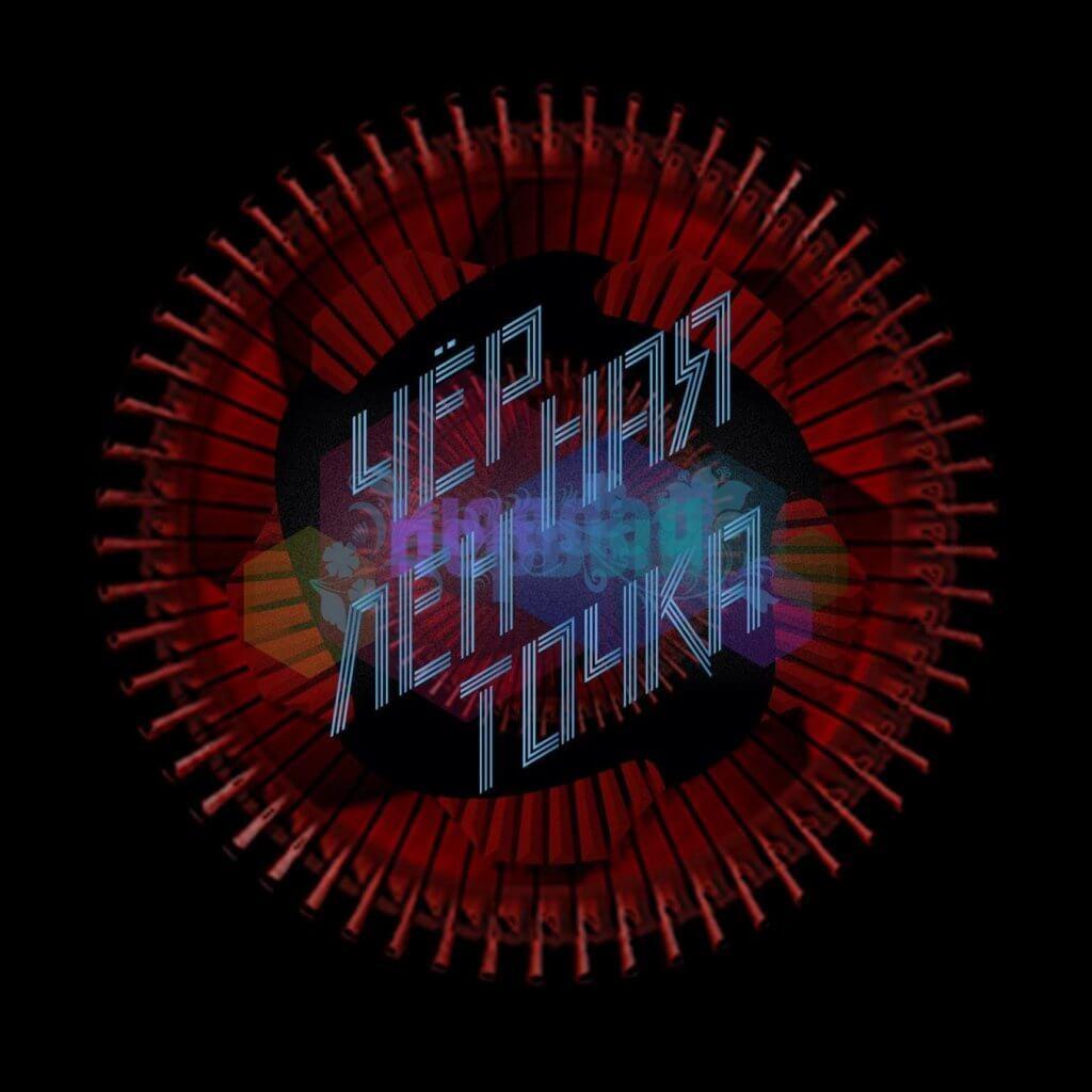 Review – Chernaya Lentochka – Primus